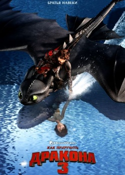 Как приручить дракона 3 / How to Train Your Dragon: The Hidden World (2019) WEBRip