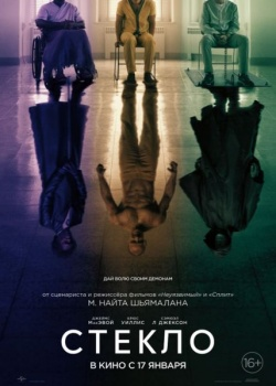 Стекло / Glass (2019) TS