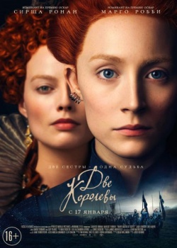 Две королевы / Mary Queen of Scots (2018) HDRip / BDRip (720p, 1080p)
