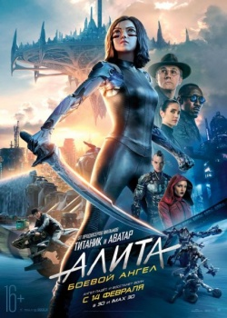 Алита: Боевой ангел / Alita: Battle Angel (2019) HDRip / BDRip (720p, 1080p)