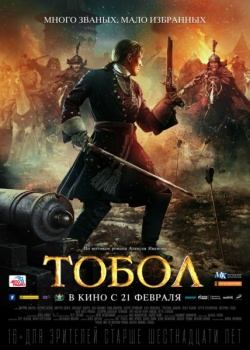 Тобол (2019) WEB-DLRip / WEB-DL (720p, 1080p)