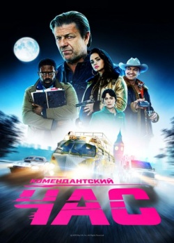 Комендантский час / Curfew - 1 сезон (2019) WEB-DLRip / WEB-DL (720p, 1080p)