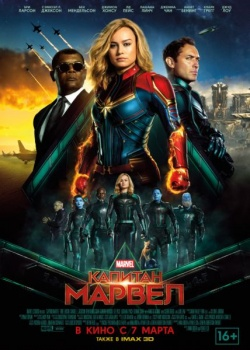 Капитан Марвел / Captain Marvel (2019) TS / V2