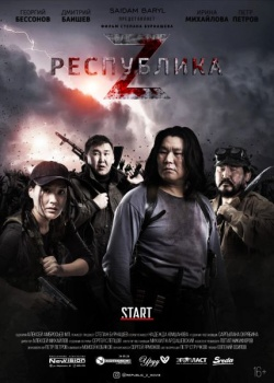 Республика Z  (2018) WEB-DLRip / WEB-DL (720p, 1080p)