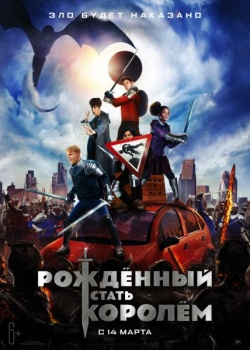 Рождённый стать королем / The Kid Who Would Be King (2019) WEB-DLRip / WEB-DL (720p)