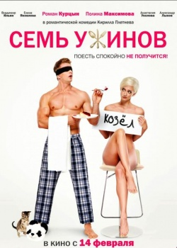 Ceмь yжинoв (2019) WEB-DLRip / WEB-DL (720p, 1080p)