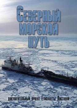 Северный морской путь (2019) WEB-DLRip
