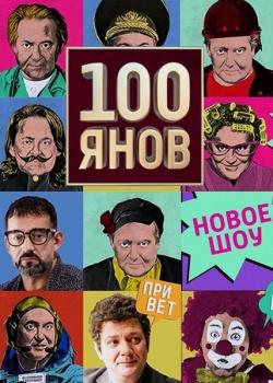 100янов (2019-2020) WEB-DLRip / SATRip
