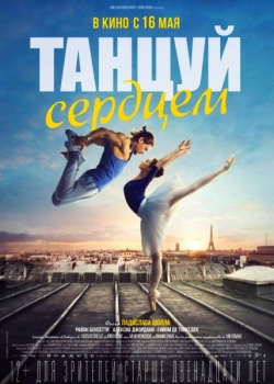 Танцуй сердцем / Let's Dance (2019) HDRip / BDRip (720p, 1080p)