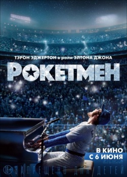 Рокетмен / Rocketman (2019) HDRip / BDRip (720p, 1080p)