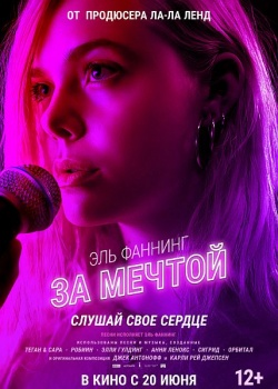 За мечтой / Teen Spirit (2018) HDRip / BDRip (720p, 1080p)