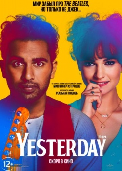 Yesterday / Yesterday (2019) TS