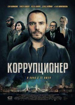 Коррупционер / The Corrupted (2019) HDRip / BDRip (720p, 1080p)