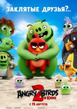 Angry Birds 2 в кино / The Angry Birds Movie 2 (2019) HDTVRip / HDTV (720p, 1080p)