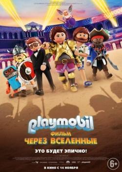 Playmobil фильм: Через вселенные / Playmobil: The Movie (2019) HDRip / BDRip (720p, 1080p)