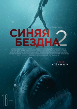 Синяя бездна 2  / 47 Meters Down: Uncaged  (2019) HDRip / BDRip (720p, 1080p)