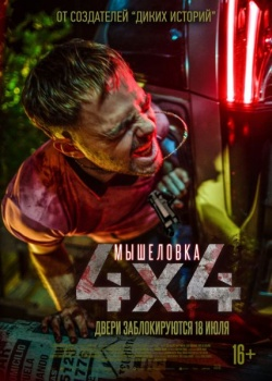 Мышеловка / 4x4 (2019) WEB-DLRip / WEB-DL (1080p)