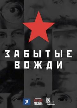 Страна советов. Забытые вожди - 1 - 2 сезон (2016 - 2019) HDTVRip