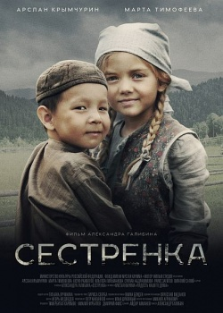 Сестренка (2019) WEB-DLRip / WEB-DL (720p, 1080p)
