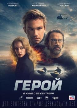 Герой (2019) HDRip / BDRip (720p, 1080p)