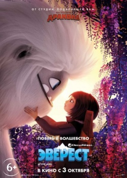 Эверест / Abominable (2019) HDRip / BDRip (720p, 1080p)