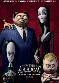 Семейка Аддамс / The Addams Family  (2019) TS / TS (720p)