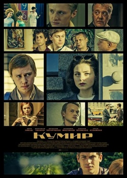 Кумир (2019) WEB-DLRip / WEB-DL (720p)