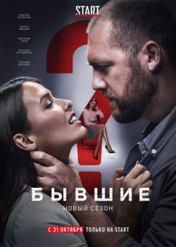 Бывшие (2019) WEB-DLRip / WEB-DL (720p)