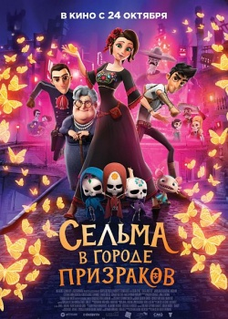 Сельма в городе призраков / Dia de Muertos (2019) WEB-DLRip / WEB-DL (720p, 1080p)