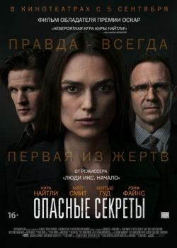 Опасные секреты / Official Secrets (2019) WEB-DLRip / WEB-DL (720p, 1080p)