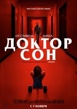 Доктор Сон / Doctor Sleep (2019) HDRip / BDRip (720p, 1080p)