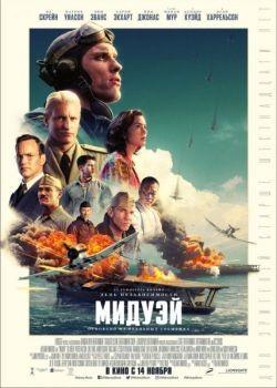 Мидуэй / Midway (2019) HDRip / BDRip (720p, 1080p)