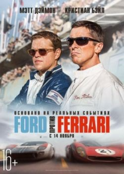 Ford против Ferrari  / Ford v Ferrari (2019) WEB-DLRip / WEB-DL (720p, 1080p) PROPER