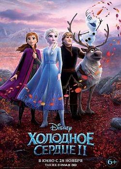 Холодное сердце 2 / Frozen II (2019) HDRip / BDRip (720p, 1080p)