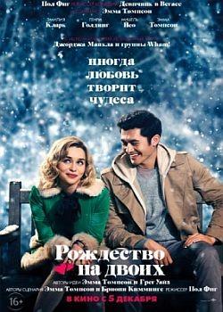 Рождество на двоих / Last Christmas (2019) HDRip / BDRip (720p, 1080p)