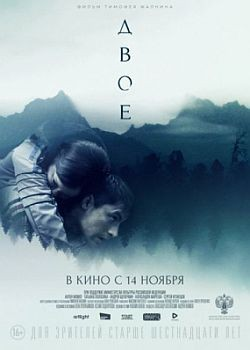 Двое (2018) WEB-DLRip / WEB-DL (1080p)