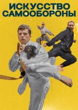 Искусство самообороны / The Art of Self-Defense (2019) HDRip / BDRip (720p, 1080p)