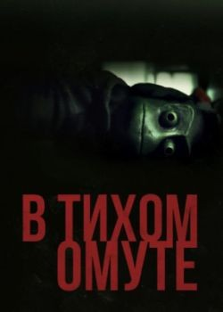 В тихом омуте / I See You (2019) HDRip / BDRip (720p, 1080p)