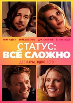 Статус: всё сложно / In a Relationship (2018) WEB-DLRip / WEB-DL (720p, 1080p)