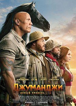 Джуманджи: Новый уровень / Jumanji: The Next Level (2019) HDTVRip / HDTV (720p, 1080p)