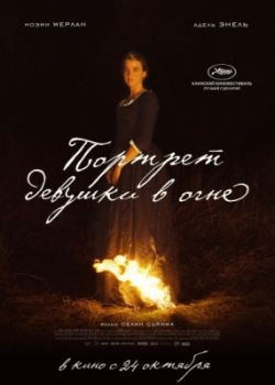 Портрет девушки в огне / Portrait de la jeune fille en feu (2019) HDRip / BDRip (720p, 1080p)