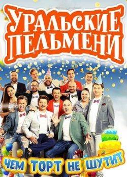 Уральские Пельмени. Чем торт не шутит (2019) WEB-DLRip