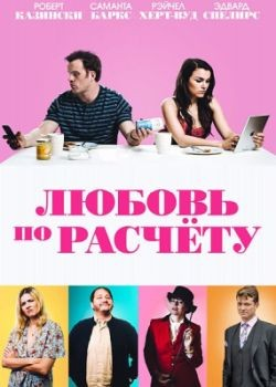 Любовь по расчету / For Love or Money (2019) WEB-DLRip / WEB-DL (720p, 1080p)