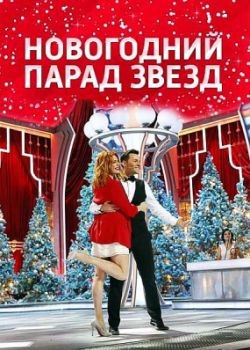 Новогодний парад звезд (2019) SATRip