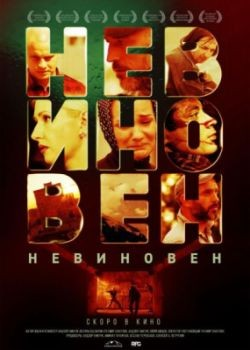 Невиновен (2019) WEB-DLRip / WEB-DL (720p, 1080p)