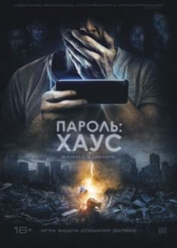 Пароль: Хаус / H0us3 (2018) WEB-DLRip / WEB-DL (720p, 1080p)