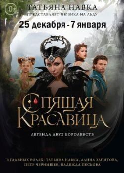Мюзикл на льду Татьяны Навки «Спящая красавица. Легенда двух королевств» (2020) HDTVRip