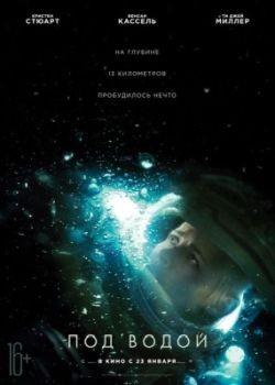 Под водой / Underwater (2020) TS / TS (720p)