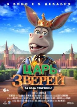 Царь зверей / The Donkey King (2018) WEB-DLRip / WEB-DL (720p)