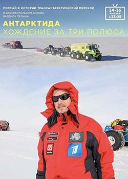 Антарктида. Хождение за три полюса (2020) WEB-DLRip